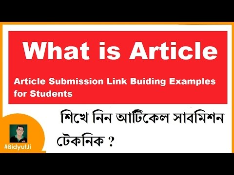 Learn  What Is Article - SEO Article Writing Techniques -  শিখে নিন আর্টিকেল সাবমিশন টেকনিক ?