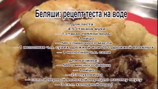 Рецепты фото блюда из фарша.Беляши
