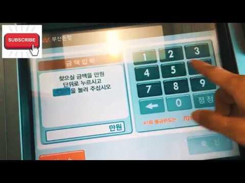 Cách Dùng Cây ATM Bên Hàn Quốc| Du Học Sinh Hàn Quốc| PTA Vlog