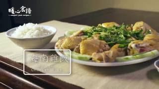 暖心食譜 Comfort Food Recipes 37: 海南鸡饭 Hainan Chicken Rice