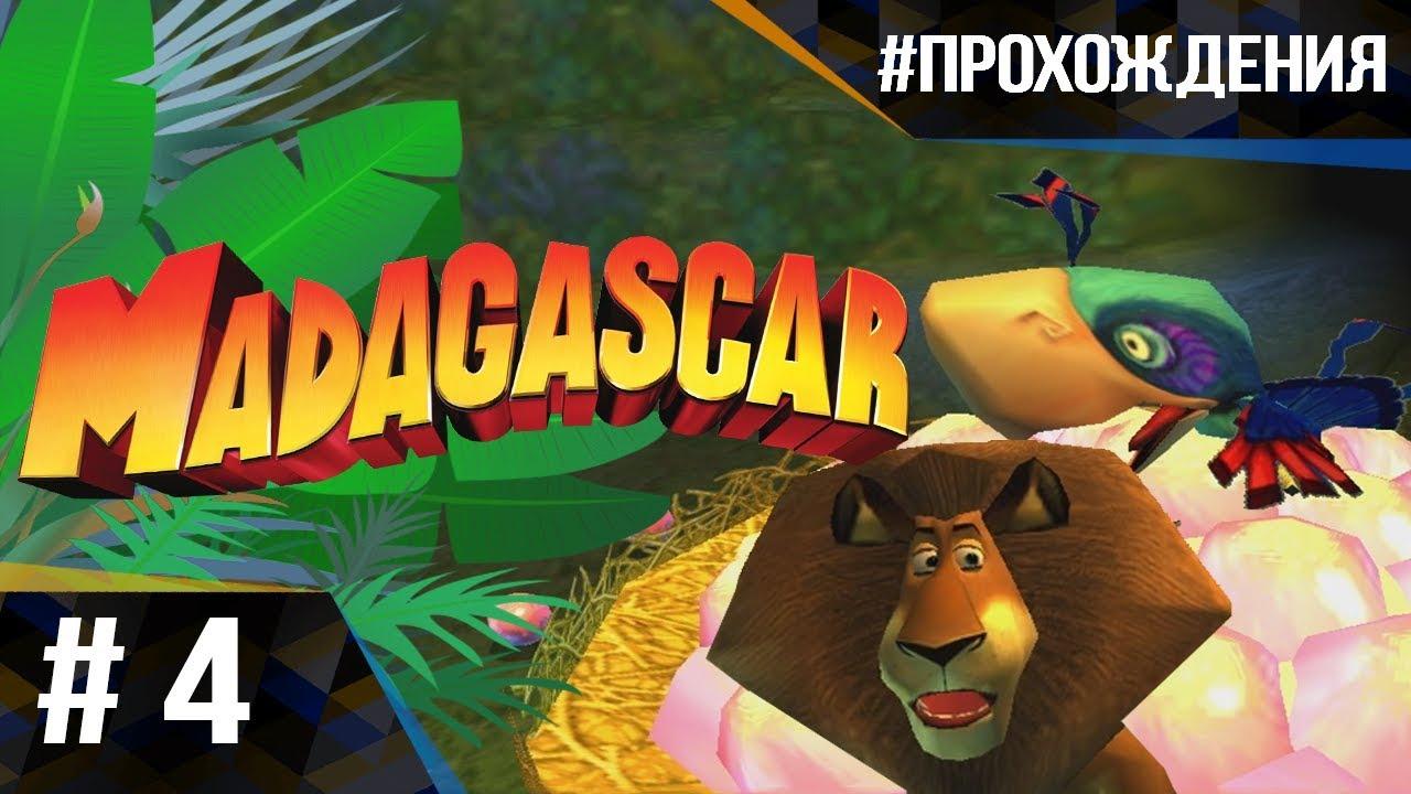 Прохождение Madagascar The Game. Часть #4 | Обнаглевший попугай и КУЧА ПАУКОВ!
