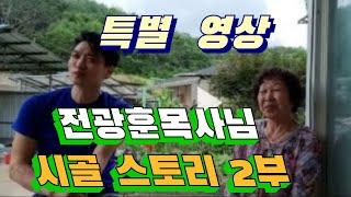 특별영상  (전광훈 목사님 고향 의성 스토리-2부)