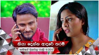 නිර්වාන්ගේ හිත නොරිද්දන්න ස්නේහා | Kiya Denna Adare Tharam | Sirasa TV Thumbnail