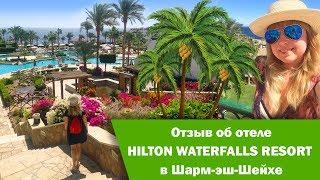 видео Отзывы об отеле » Hilton Sharm Waterfalls Resort (Хилтон Шарм Вотерфолз) 5* » Шарм Эль Шейх » Египет , горящие туры, отели, отзывы, фото