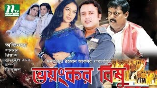 Super Hit Bangla Movie Bhoyonkor Bishu - Riaz, Shabnur, Dipjol Bangla Full Movie