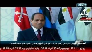 السيسي يحذر من التدخل في شؤون مصر: «خليك في حالك أحسن»