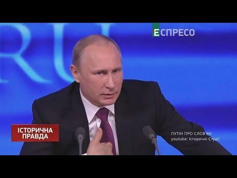 Росіяни - не слов'яни | Історична правда
