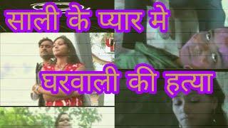 HD BIRHA- Sali Ke Pyar Me Gharwali Ki Hatya Superhit Birha 2017 UP MUSIC