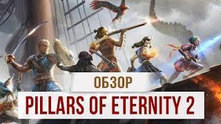 Обзор Pillars Of Eternity 2: Deadfire