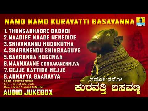 Namo Namo Kuravatti Basavanna | Sri Kuravatti Basavanna Kannada Devotional Songs