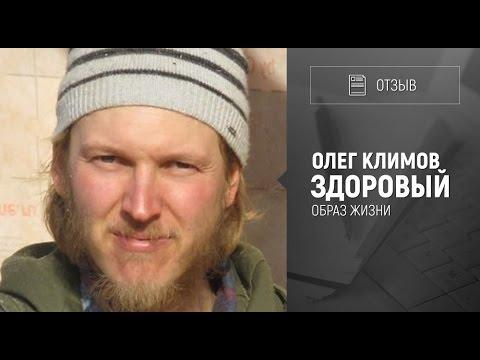 [Отзыв] Бизнес-игра Сапсан. Олег Климов - Здоровый образ жизни.