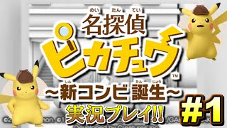 【完結】 【ポケモン】名探偵ピカチュウ ~新コンビ誕生~ 実況プレイ!