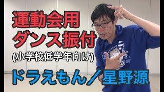 【運動会用ダンス・小学校低学年向け】ドラえもん/星野源