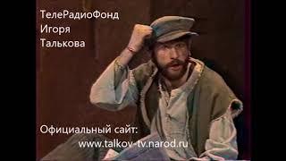 """Игорь Тальков - """"Кремлёвская стена"""" / клип 1988г."""