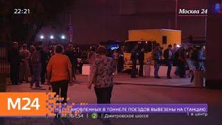 Смотреть видео Всех пассажиров застрявших в тоннеле метро эвакуировали - Москва 24 онлайн