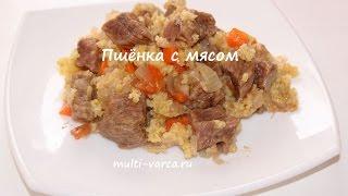 Пшенная каша с мясом в мультиварке(Пшенная каша с мясом в мультиварке. В этом видео рецепте вы узнаете как приготовить вкусную пшенную кашу..., 2015-05-14T17:38:58.000Z)