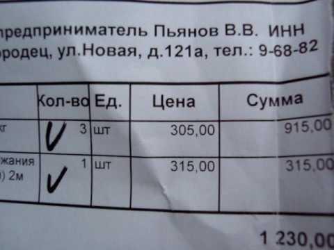 Товарные чеки различие между цементом по ценам. Городецкого района.