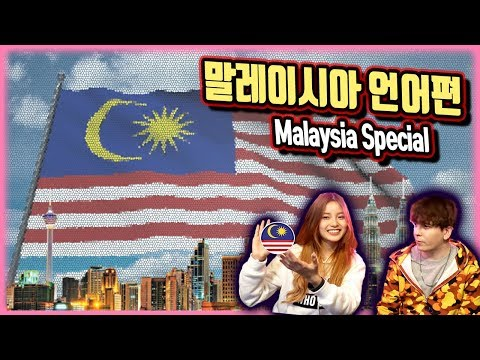[데이브] 말레이시아 언어편-WITH 클로이 A Malaysia Language Special with Dumpling Soda