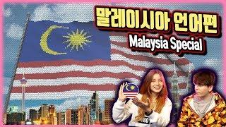[데이브] 말레이시아 언어편-WITH 클로이 A Malaysia Language Special with Dumpling Soda