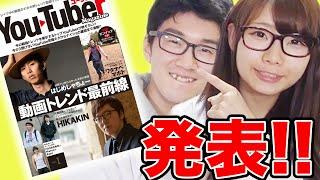 【ボンボンTV】超気になる「YouTuber マガジン」の内容をこっそり紹介! thumbnail