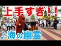 【音楽家ムック】街中で突然、米津玄師の「海の幽霊」弾いてみた!!映画「海獣の子供」主題歌【ピアノ】【ドッキリ】street piano performance by  MUKKU !!