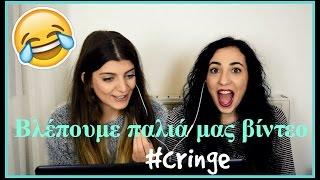 Βλέπουμε παλιά μας βίντεο #cringe || fraoules22