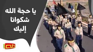 يا حجة الله شكوانا إليك | محمد حسين خليل