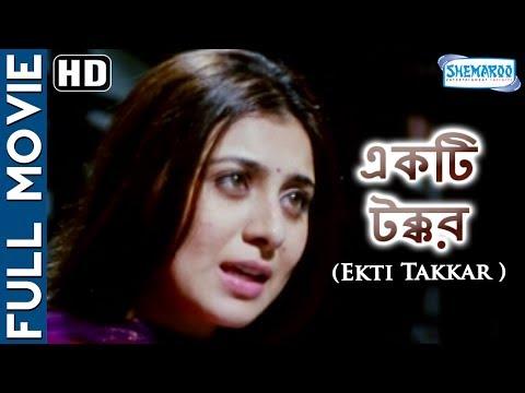 Ekti Takkar  (HD) - Superhit Bengali Movie...