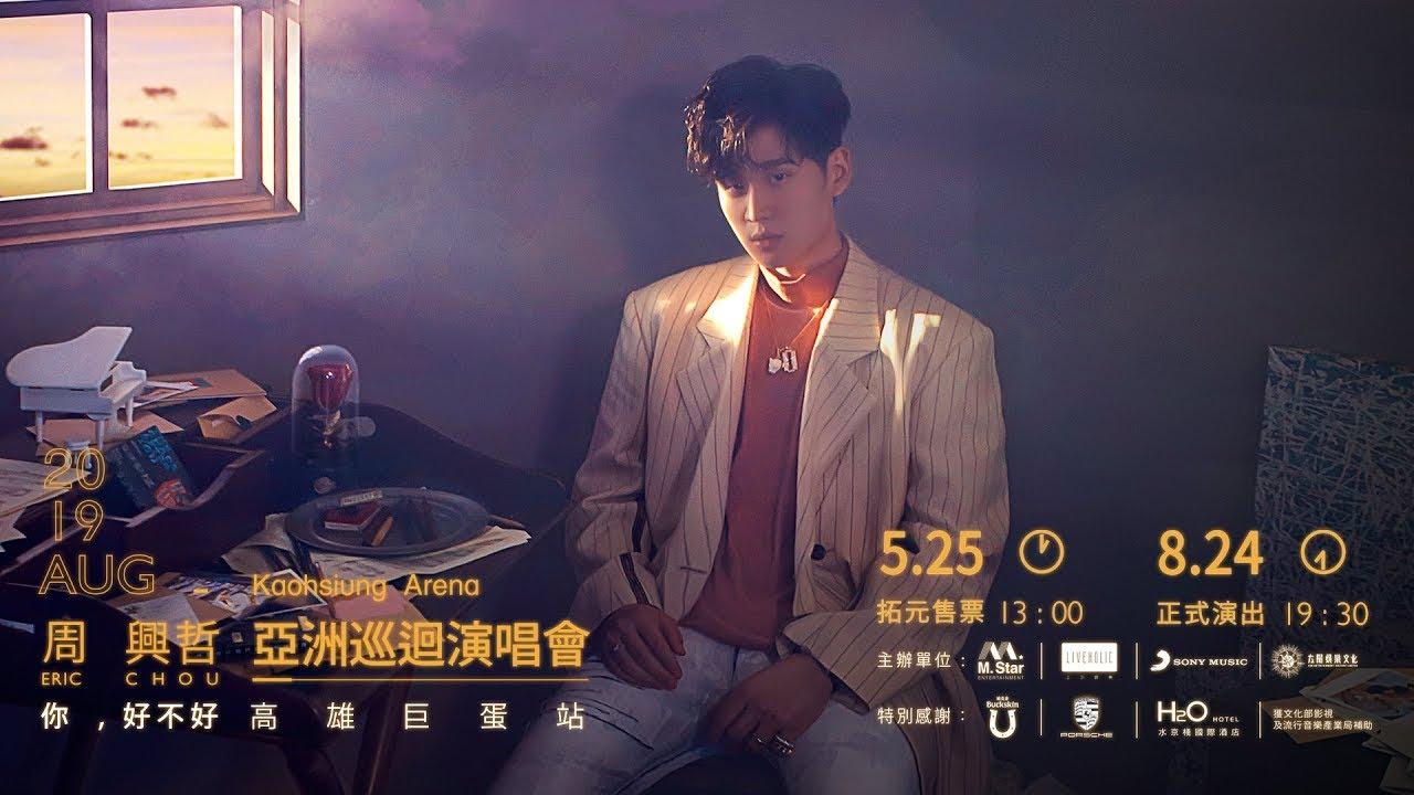Eric周興哲《你,好不好》2019亞洲巡迴演唱會 高雄巨蛋站 - YouTube