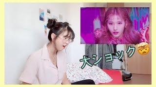(日本語)(engsub) twice 트와이스 'fancy' mv reaction // amika