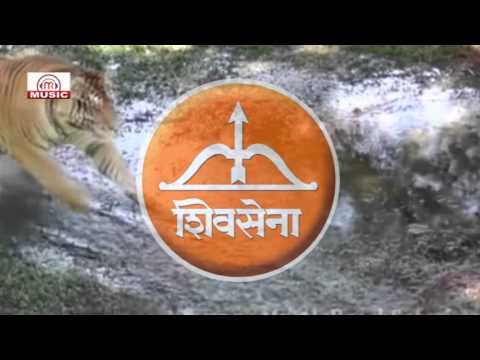 Balasaheb Thakre New Song 3
