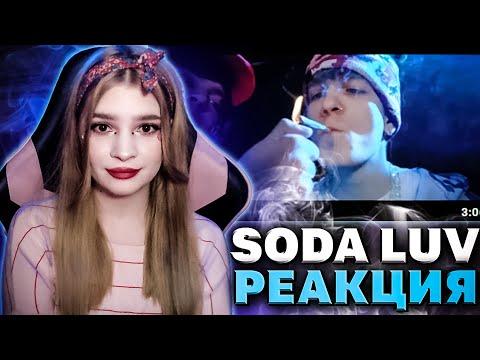 SODA LUV – G-SHOKK (feat. OG Buda) РЕАКЦИЯ
