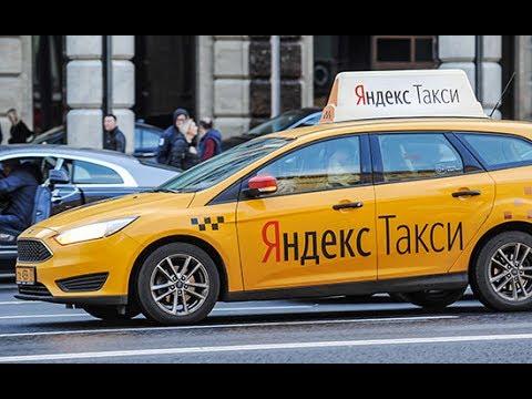 Яндекс такси челябинск отзывы