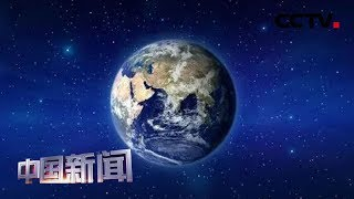 [中国新闻] 联合国机构最新报告:百万地球物种因人类濒临灭绝 | CCTV中文国际