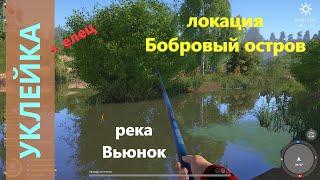 Русская рыбалка 4 река Вьюнок Уклейка в протоке