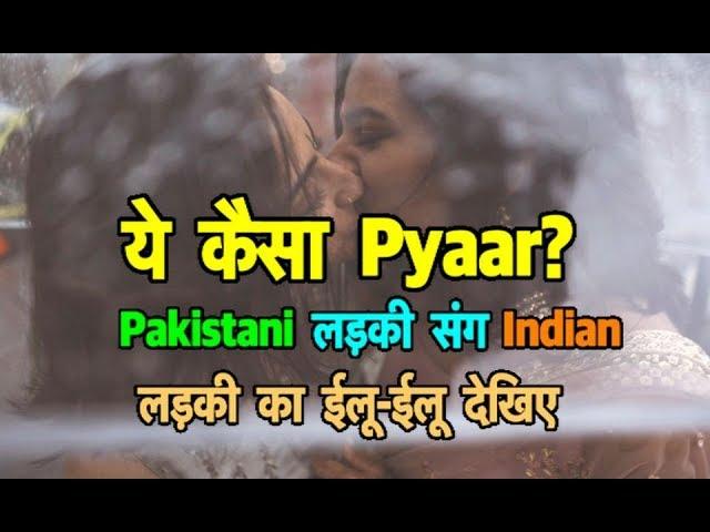 Pakistani लड़की के साथ इस Indian लड़की ने कराया Photoshoot, हो रहा है जमकर Viral