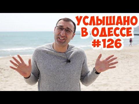10 лучших одесских шуток, анекдотов, фраз и выражений! Услышано в Одессе! #126