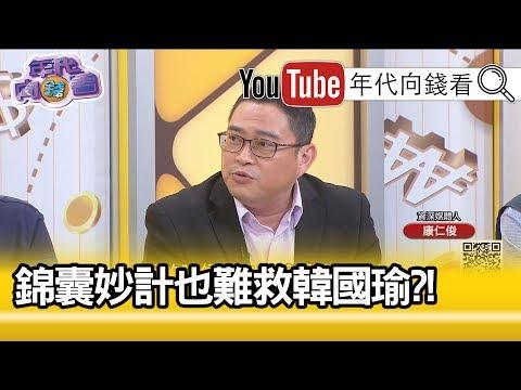精彩片段》康仁俊:不只藍綠對決還有挺韓跟反韓…【年代向錢看】190821