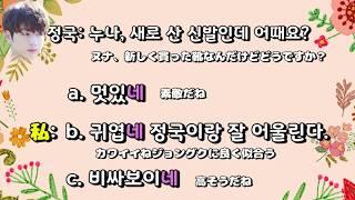 BTSジョングクがRMを羨ましがる理由?~ジュン君のおまかせ韓国語単語 1【~네】~