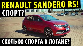 Renault Sandero RS 2020! /  Новый Рено Сандеро РС 2020!