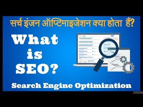 SEO - Search Engine Optimization - What is SEO? In Hindi