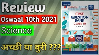 Book review oswaal class 10 science book review oswaal question bank 2021 book review and unboxin
