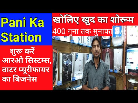 Start RO Systems and Water Purifier Selling Business With Low Investment | खोलिए खुद का शोरूम |