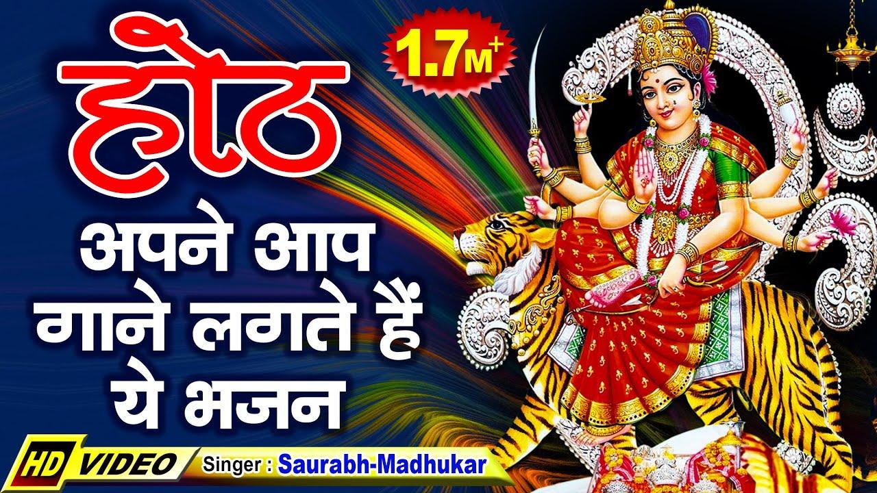 संकटों से लड़ने की शक्ति देता है ये भजन || Navratri Special Song-Maa Durga Bhajan By Saurabh Madhukar