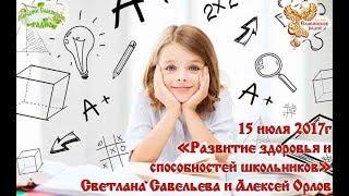 Развитие здоровья и способностей школьников