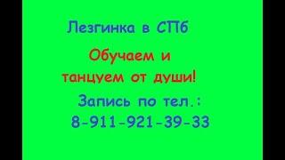 Обучение лезгинке в Санкт Петербурге