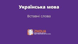 Відеоурок ЗНО з української мови. Вставні слова ч.1