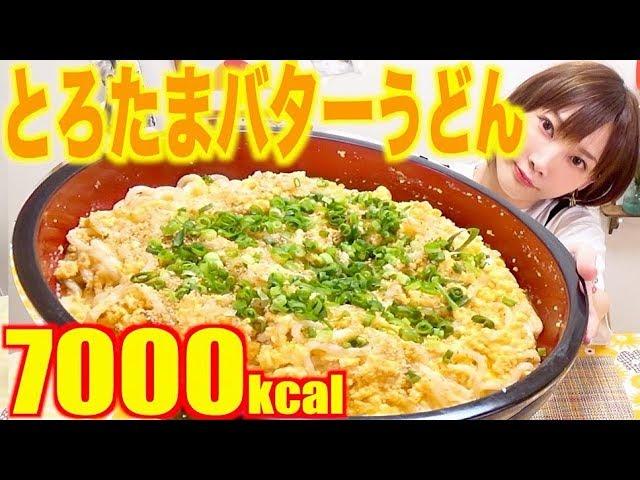 【大食い】包丁無しで作れる!超お手軽とろたまバターうどん[7000kcal]【木下ゆうか】