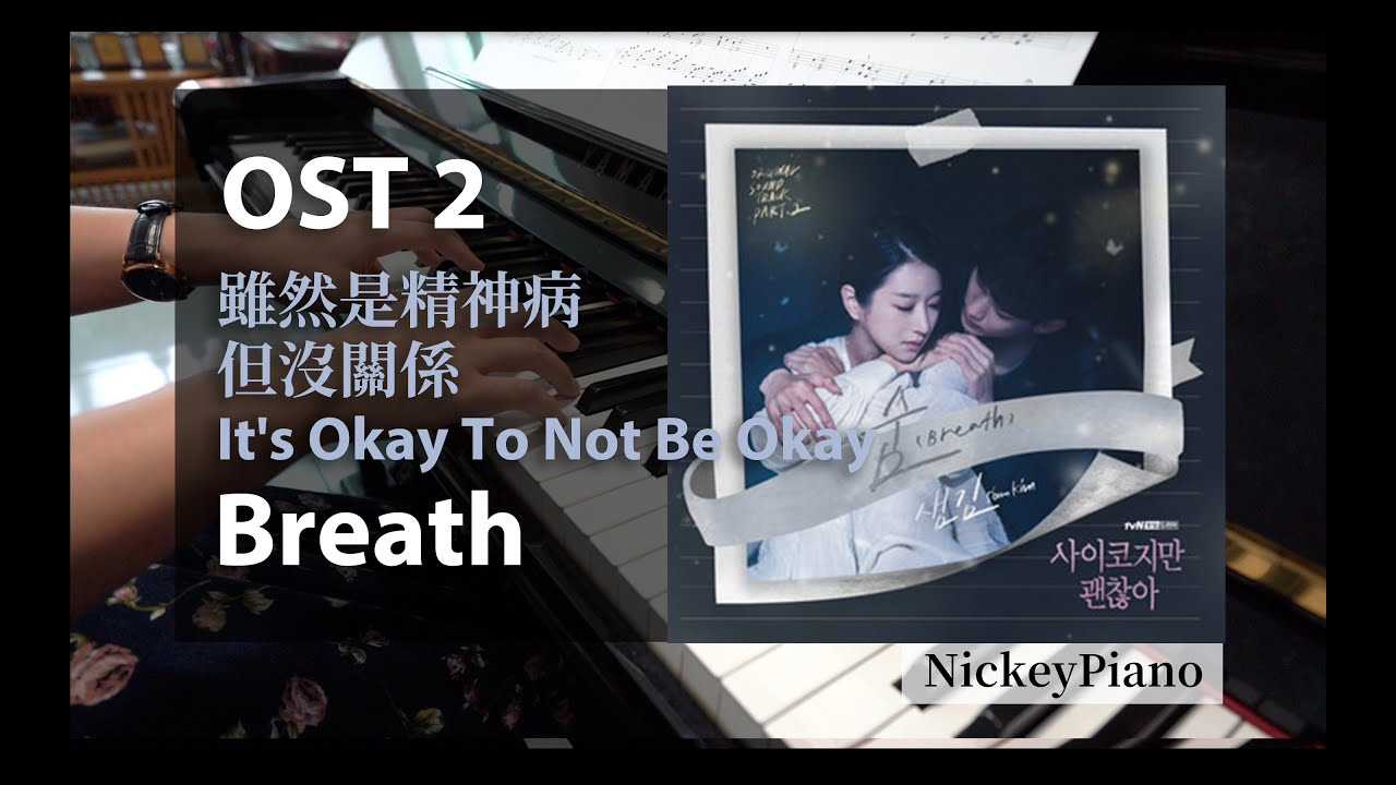 Sam Kim (샘김) - Breath (숨) |雖然是精神病但沒關係 It's Okay To Not Be Okay OST Part 2
