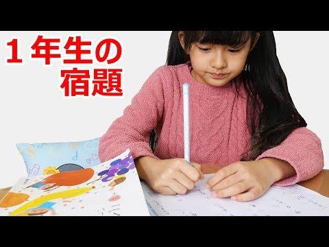 まーちゃん小学一年生の宿題はこんな内容です☆himawari-CH